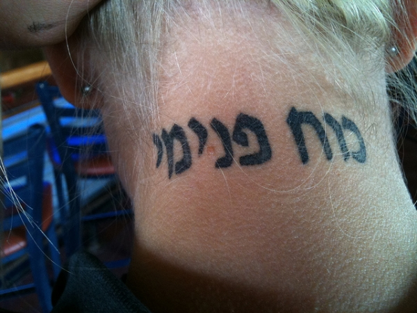strength hebrew tattoo 20 Awesome Hebrew Tattoos Ideas