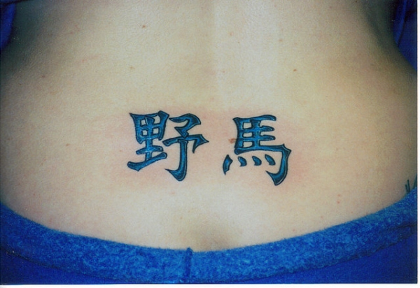 Colorful Chinese Text Tattoos