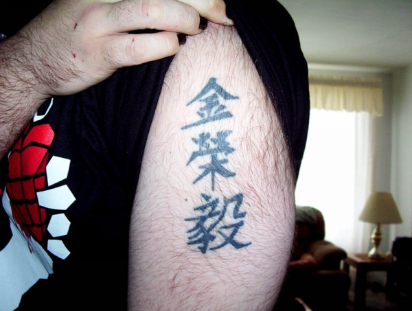 Name In Chinese Tattoo