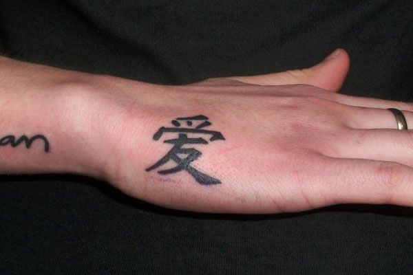 Chinese Love Symbol Tattoo