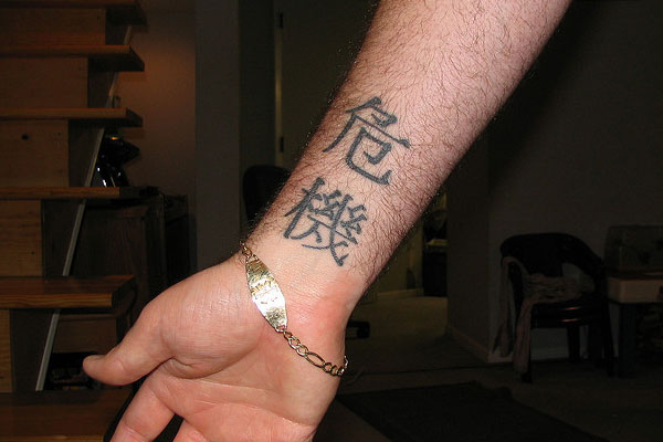 crisis danger opportunity 35 Sensational Chinese Symbol Tattoos