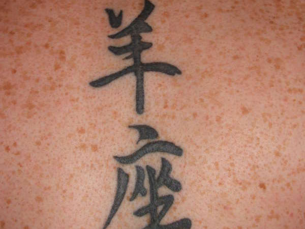 chinese wording 40 Magnificent Chinese Tattoos