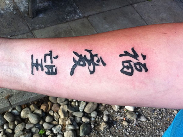Tattoo Chinese Script