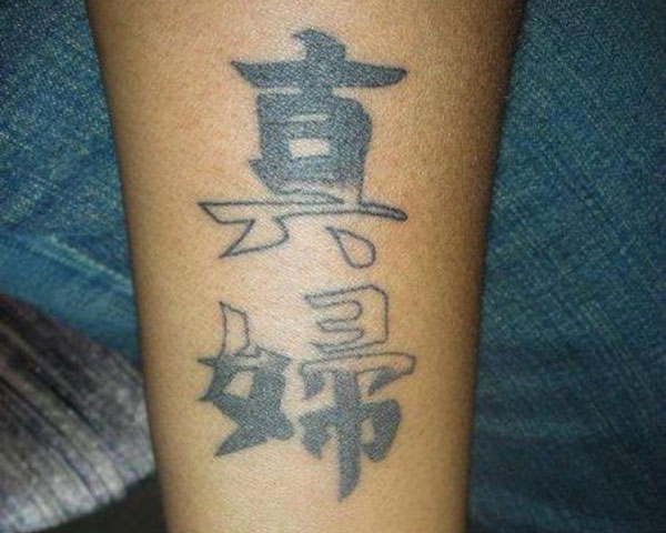 chinese characters 30 Slick Chinese Writing Tattoos