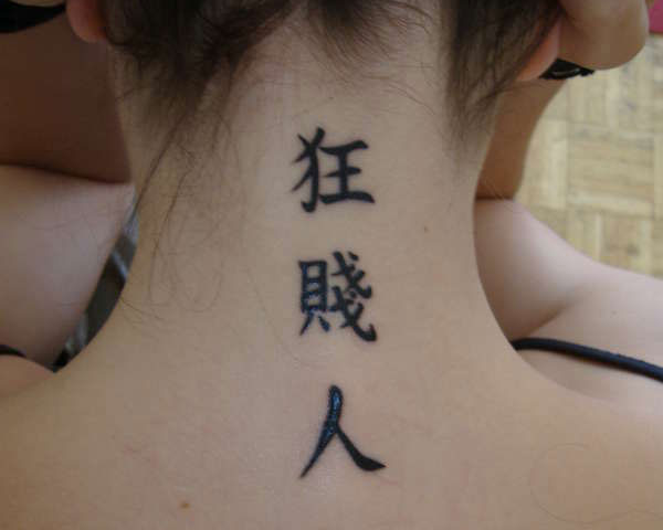 chinese letters 30 Slick Chinese Writing Tattoos