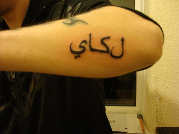 Arabic Tattoos 40 Superb Exotic Examples With Photos Slodive