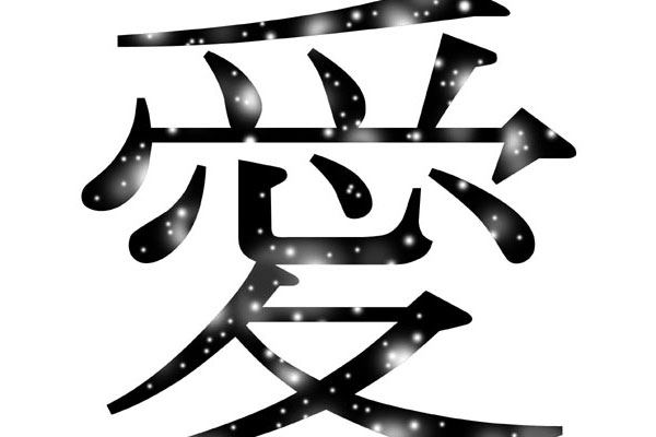 35 Inspirational Japanese Symbol For Love Slodive