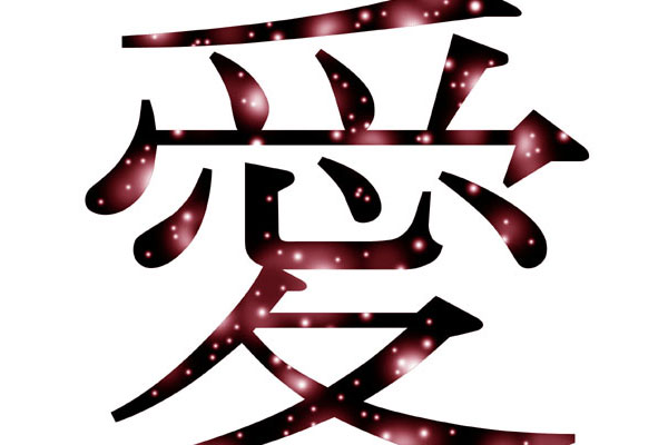 glittering symbol 35 Inspirational Japanese Symbol For Love