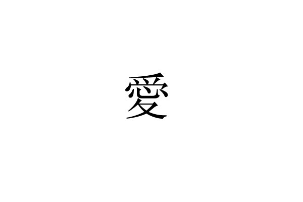 kanji symbol love 35 Inspirational Japanese Symbol For Love