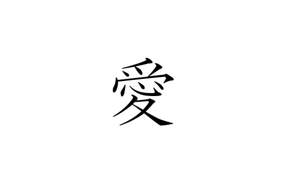 love in japanese 35 Inspirational Japanese Symbol For Love
