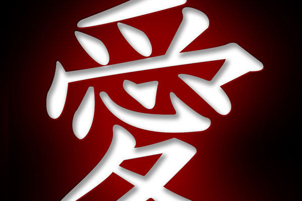 Red Japanese Love Symbol Lektonfo