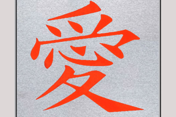 orange love symbol 35 Inspirational Japanese Symbol For Love