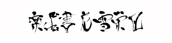 Art of Japanese Calligraphy Font