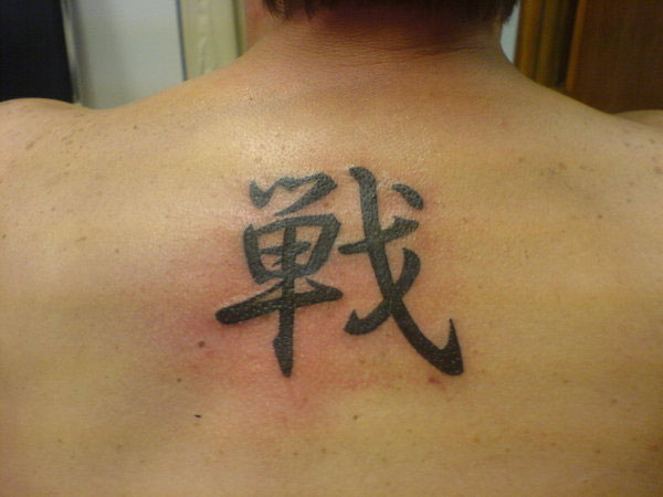 war kanji tattoo 30 Awesome Kanji Tattoos